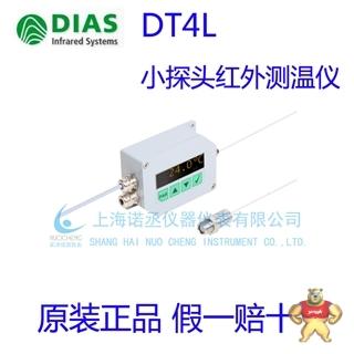DIAS DT4L 小探头红外测温仪  小探头 低价格 红外测温仪 –40~1000 °C 德国帝艾斯代理商