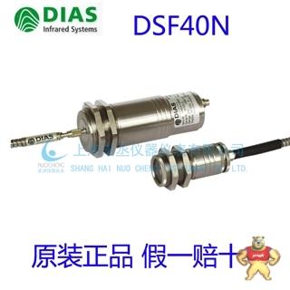 DIAS DSF40N  光纤红外测温仪 数字二线制红外测温仪 600~2500°C