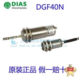 德国帝艾斯 DIAS DGF40N 光纤红外测温仪 数字二线制 红外测温仪 250~2500°C