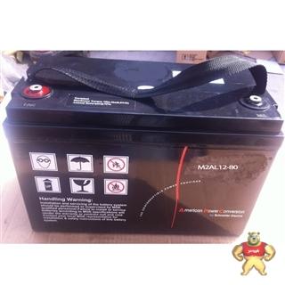 原装梅兰日兰蓄电池M2AL12-80 MGE12V80AH蓄电池 UPS专用蓄电池