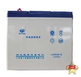 欧力特12V50AH 路灯用 UPS风光系统储能电源密封免维护胶体蓄电池
