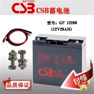 美国CSB蓄电池GP12200直销历史最低价格