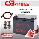 CSB蓄电池GP12340/美国CSB电池12V34AH