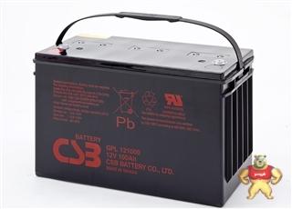 美国CSB蓄电池GPL121000**/现货(促销中)