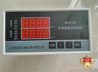 JM-B-3Z智能振动监测仪 jm-b-3z振动保护仪