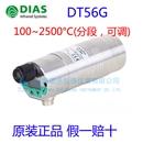 代理德国DIAS DT56G系列 红外测温仪  玻璃专用型 DT56G 100~2500°C 分段可调 双激光瞄准