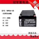 冠军蓄电池NP24-12(12V24AH)原装正品/质量保证