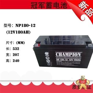冠军蓄电池NP180-12 (12V18AH)新品-质量保证