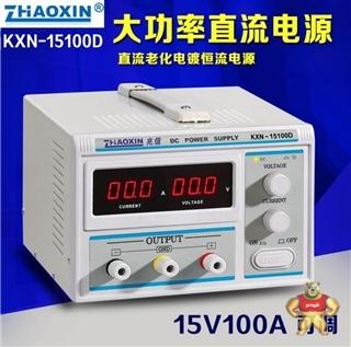 深圳兆信KXN-15100D大电流直流稳压电源/15V 100A可调电源