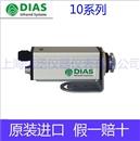 DSR10N  双色红外测温仪 德国帝艾斯一级代理 DIAS正品保证 测温范围500~3300°C