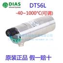 德国帝艾斯一级代理 DT56L系列 低温红外测温仪 -40~1000°C  双激光瞄准 DT56L
