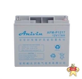 安耐威蓄电池AFM-P1217 ANIVIN12V17AH蓄电池直销价格