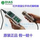 德国帝艾斯 DIAS 红外测温仪手持式参数编程器 DHP1040 原装进品 参数设置