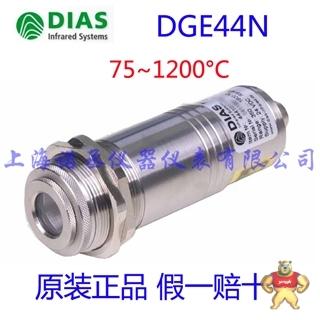 德国DIAS 短波低温红外测温仪 DGE44N 75~1200°C 穿透玻璃测量中低温