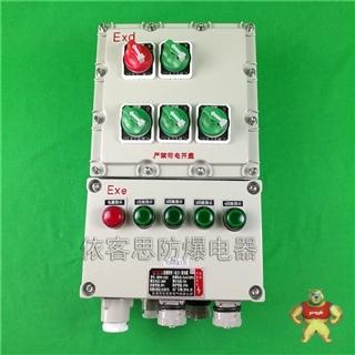 BXX52防爆插座箱防爆无火花插销箱