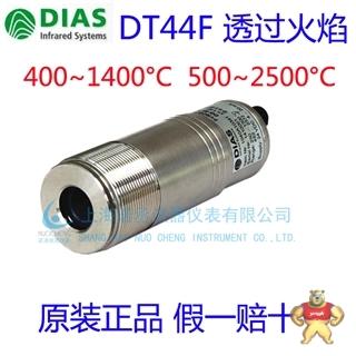 透过火焰测温 红外测温仪 DT44F 四线制 常规型号DT44F 高速型DT44FH  进口高端测温仪