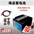 HZB12-26 惠州海志蓄电池12V26AH  含运费原装正品