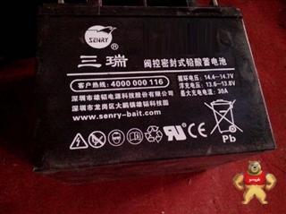 三瑞蓄电池6FM7.2免维护太阳能12V7.2AHUPS后备电源直流屏特价