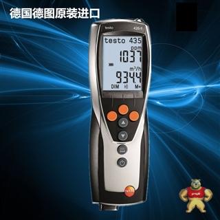 德国德图 testo 435-1 多功能测量仪 原装进口 便携式 多功能检测仪 手持式