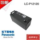 松下蓄电池LC-P12120 松下蓄电池12V120ah 松下LC-P12120蓄电池 沈阳松下蓄电池