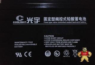光宇6-GFM-24 12v24ah 原装光宇蓄电池 ups蓄电池 高温蓄电池