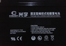 光宇6-GFM-150 12v150ah ups蓄电池 光宇蓄电池 高温专用蓄电池