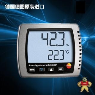 德国进口 testo 608-H2 台式温湿度表 德图原装进口便携式温湿度计测量仪