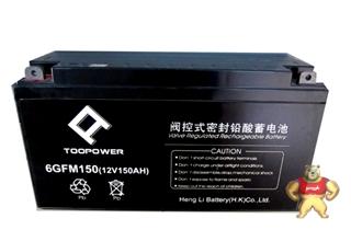 原装蓄电池强势蓄电池12V150AH特价 强势6GFM150蓄电池厂家直销