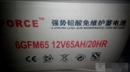 强势蓄电池12V65AH** 强势UPS 直流屏专用蓄电池正品强势电池
