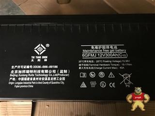 太阳神蓄电池12v300AH 免维护蓄电池6-GFMJ 12V300AH 胶体蓄电池