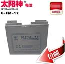 太阳神蓄电池12V17AH MF12-17太阳神免维护蓄电池 UPS电源蓄电池
