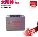 太阳神蓄电池 6-GFM38 太阳神 12V38AH免维护铅酸蓄电池 现货包邮