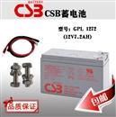 台湾 CSB 蓄电池GPL1272  12V7.2AH 电池 特价 包邮