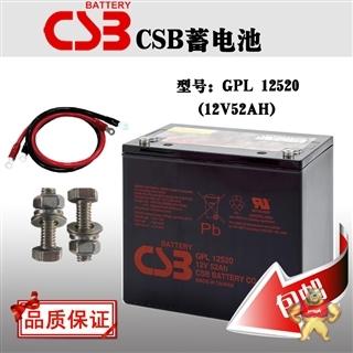 台湾CSB蓄电池GPL12520 12V52AH储能免维护蓄电池