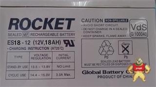 韩国火箭蓄电池ES18-12 12V18AH原装正品 质保三年 全国质保