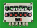 BEC56防爆操作柱防爆按钮指示灯控制箱