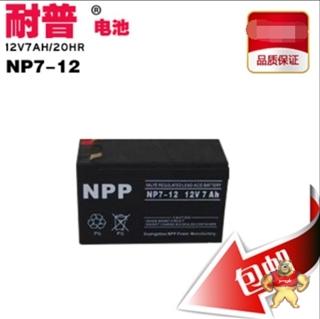 耐普蓄电池NPP NP7-12 12V7AH 耐普铅酸免维护蓄电池特价销售