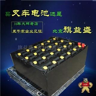 厂家供应原装正品台励福叉车专用蓄电池