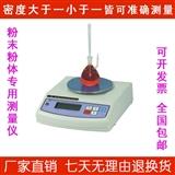 塑胶粉末颗粒块状密度测量仪   粉末真密度计  电子密度仪