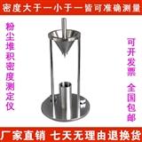 松散料外观密度测定仪  斯柯特容量计松装密度测定仪