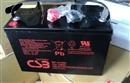 CSB蓄电池GP121000** CSB蓄电池现货直销 型号齐全