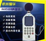 多功能声级计彩屏同时测量2级杭州爱华AWA5688多功能声级计噪音计