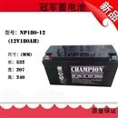 志诚冠军蓄电池NP180-12适应于直流屏 ups电源 太阳能现货包邮