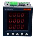 综合电量表  ZW3432B