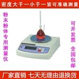 数字式粉末密度测量仪  快速粉末密度天平 电子密度仪