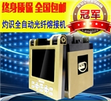 熔接机/灼识光纤熔纤机/国产全自动跳线光缆尾纤皮线熔接机