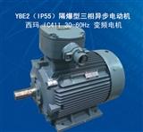 西安西玛防IC411变频爆高效电机YBE2-132M2-6 5.5KW IP55 30-60Hz
