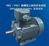 西玛高效变频防爆电机直销IC416YBE2-355L1-6 220KW IP55 3-100Hz