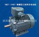 西玛防爆高效电机YBE2-132M2-6 5.5KW IP55 厂家直销