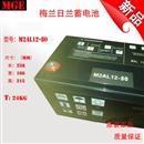 梅兰日兰M2AL12-80蓄电池 梅兰日兰蓄电池 梅兰日兰蓄电池M2AL12-80 梅兰日兰蓄电池12V80ah